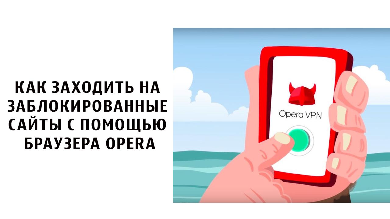 как заходить на заблокированные сайты через opera