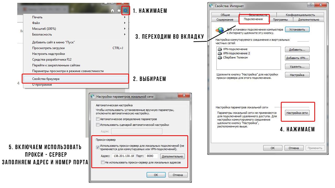 настройка прокси сервера в браузере internet explorer