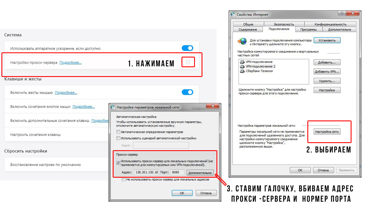 настройка прокси сервера в браузере opera
