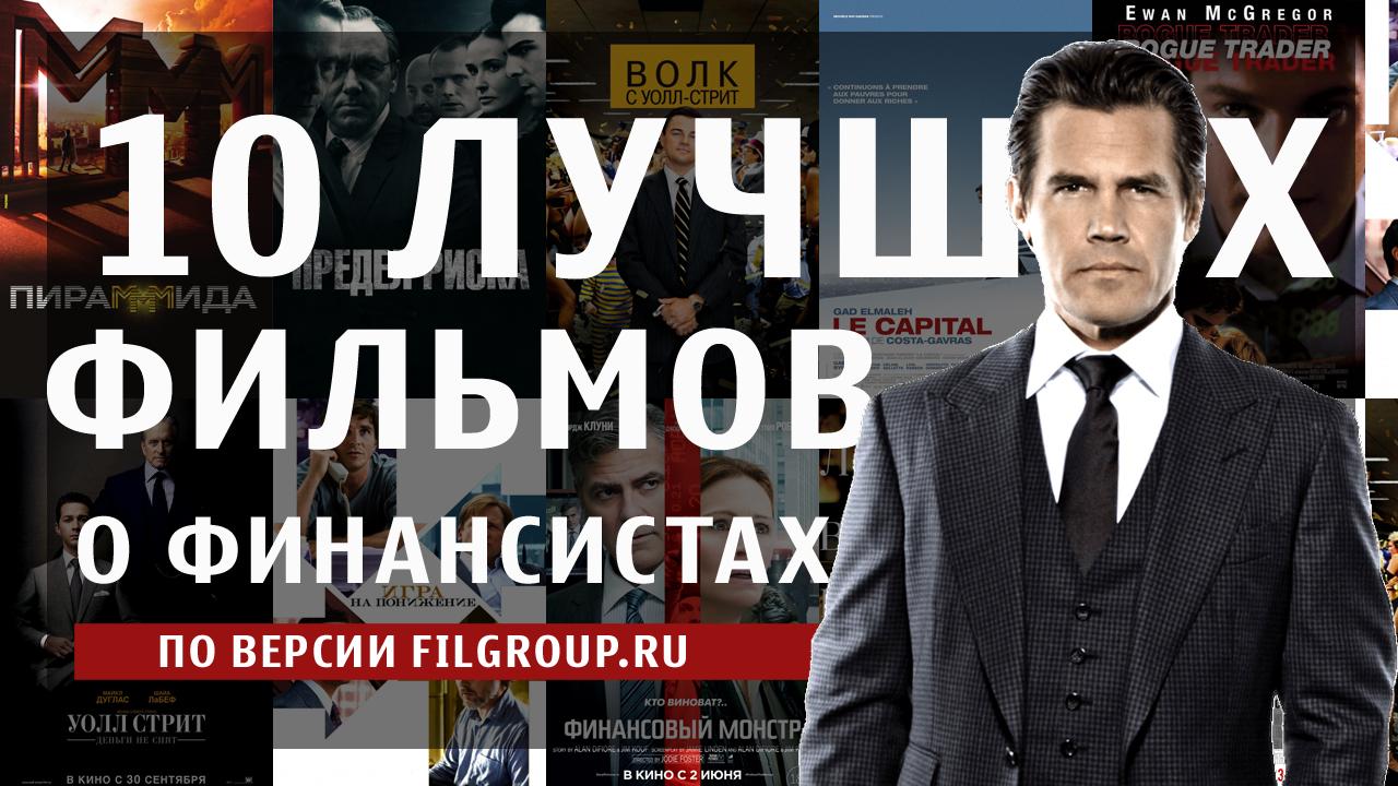 10 лучших фильмов про финансистов
