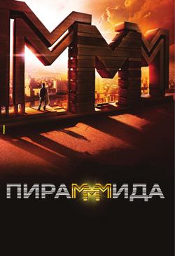 русский фильм про финансовые махинации и пирамиды