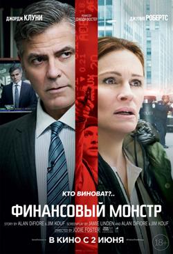 кино про махинации финансистов на фондовом рынке