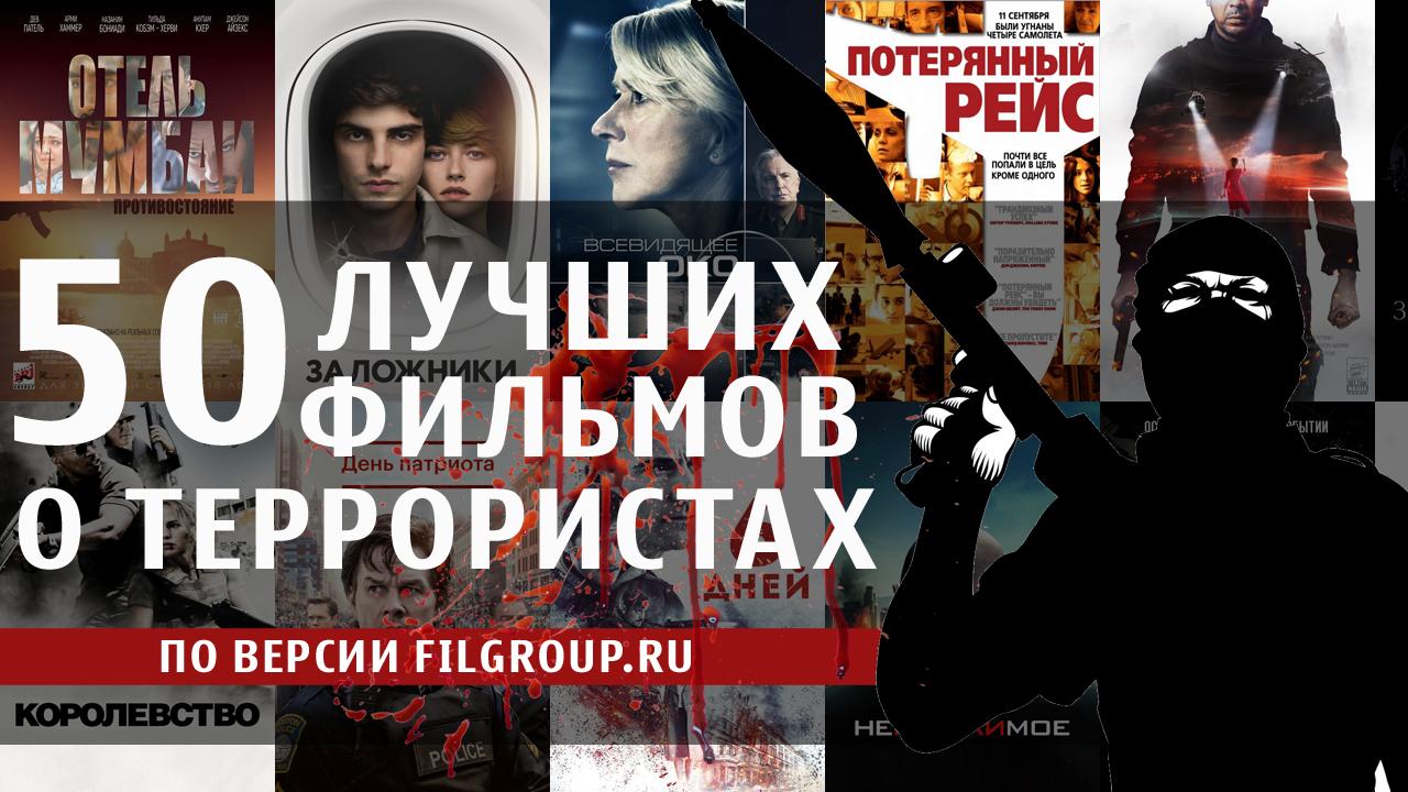 50 лучших фильмов про террористов