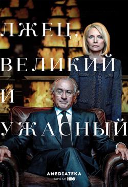 Кино про финансовые кризисы и махинации на финансовом рынке