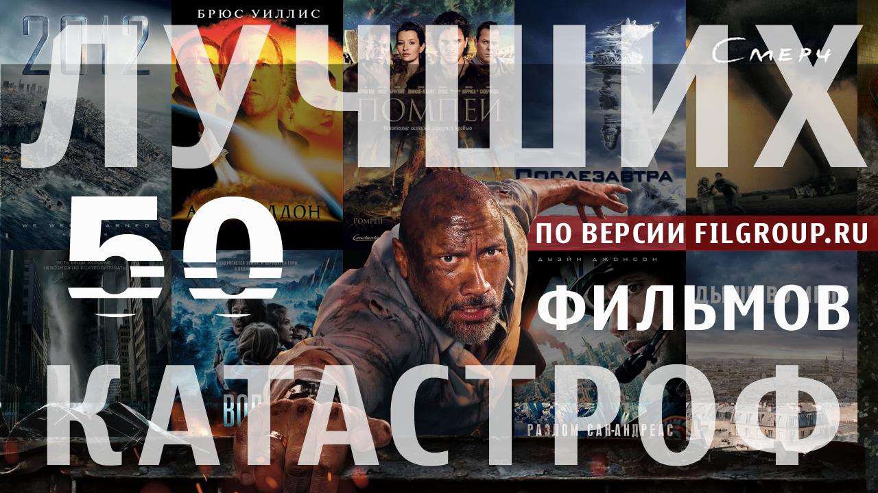 50 лучших фильмов катастроф