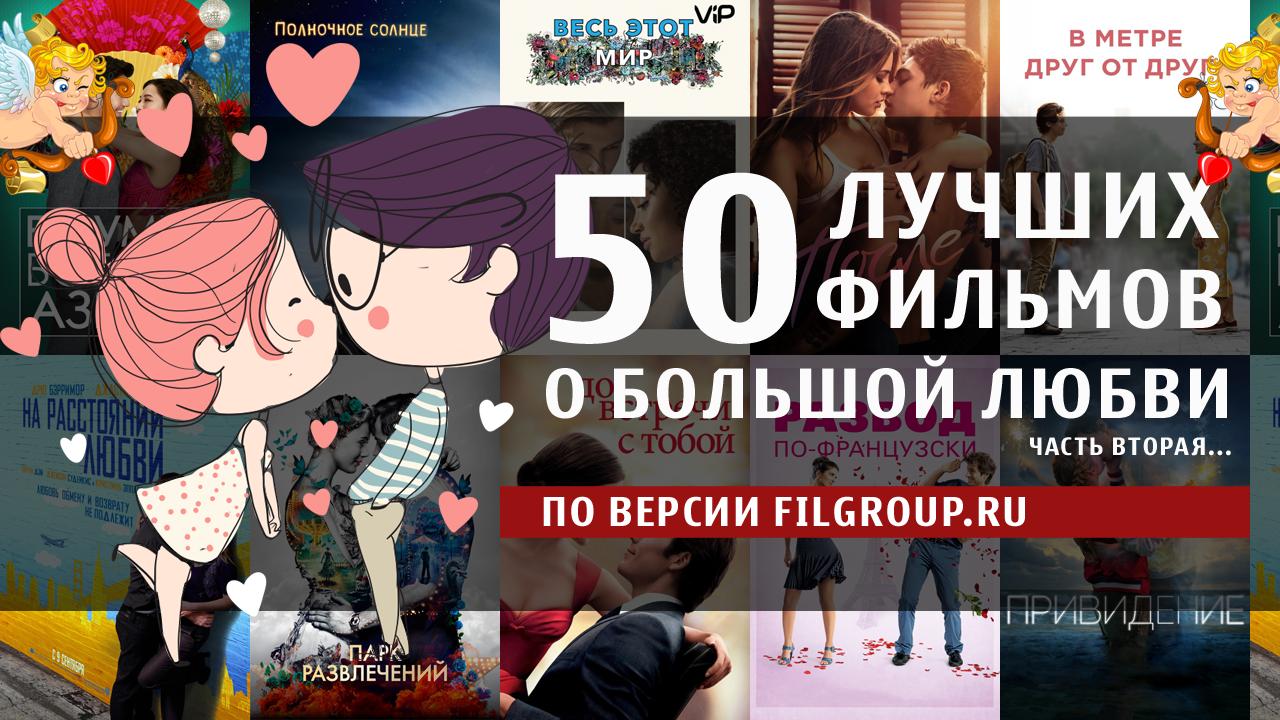 50 лучших фильмов о большой любви часть вторая