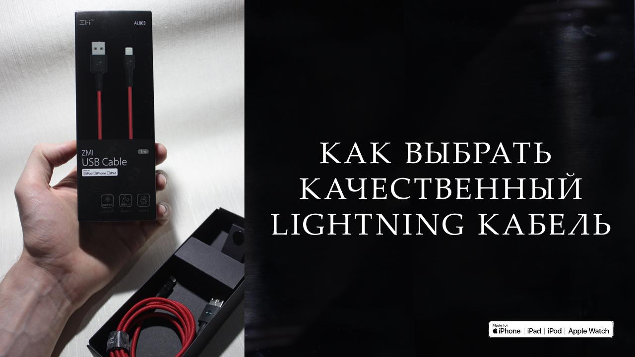 Как выбрать качественный lightning
