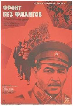 Фильм Фронт за линией фронта