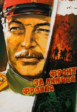 Фильм Фронт в тылу врага