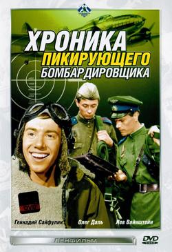 Фильм Хроника пикирующего бомбардировщика