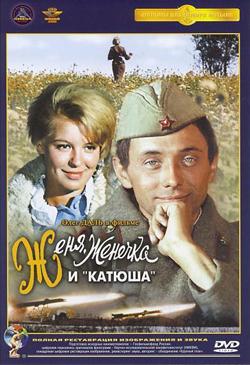 Фильм Женя, Женечка и «Катюша»
