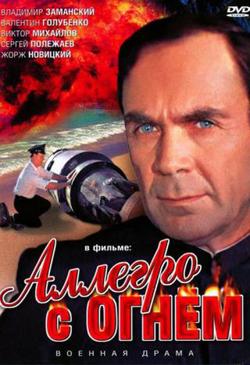 Фильм Аллегро с огнем