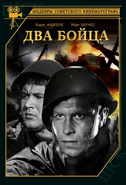 Фильм Два бойца
