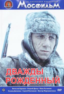 Фильм Дважды рожденный
