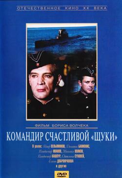 Фильм Командир счастливой «Щуки»