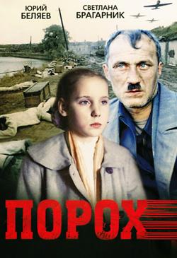 Фильм Порох