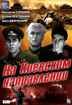 Фильм На киевском направлении