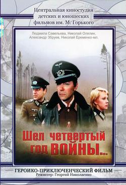 Фильм Шел четвертый год войны