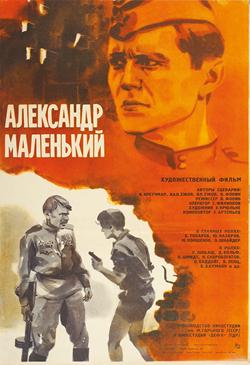 Фильм Александр Маленький