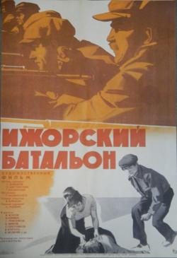 Фильм Ижорский батальон