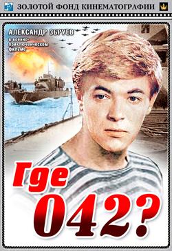 Фильм Где 042