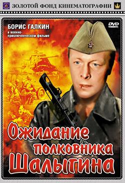Фильм Ожидание полковника Шалыгина