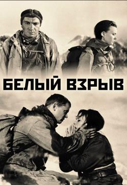 Фильм Белый взрыв