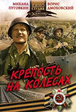Фильм Крепость на колесах