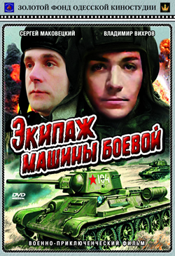 Фильм  Экипаж машины боевой