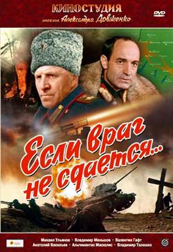 Фильм Если враг не сдается