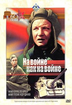 Фильм На войне как на войне