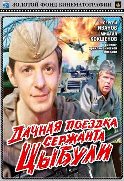 Фильм Дачная поездка сержанта Цыбули
