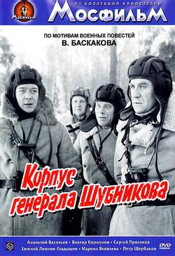 Фильм Корпус генерала Шубникова