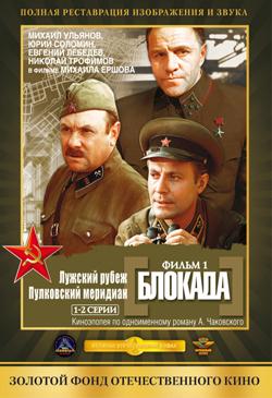 Фильм Блокада: Фильм 1: Лужский рубеж, Пулковский меридиан