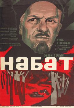 Фильм Дума о Ковпаке: Набат