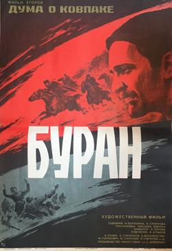 Фильм Дума о Ковпаке Буран