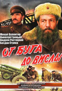 Фильм От Буга до Вислы