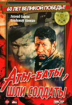 Фильм Аты-баты, шли солдаты..