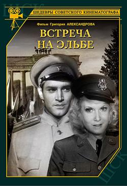 Фильм Встреча на Эльбе