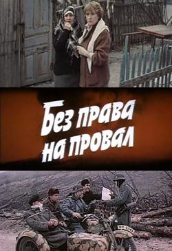 Фильм Без права на провал