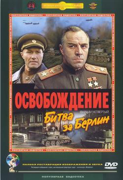 Фильм Освобождение: Битва за Берлин