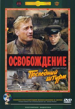 Фильм Освобождение Последний штурм
