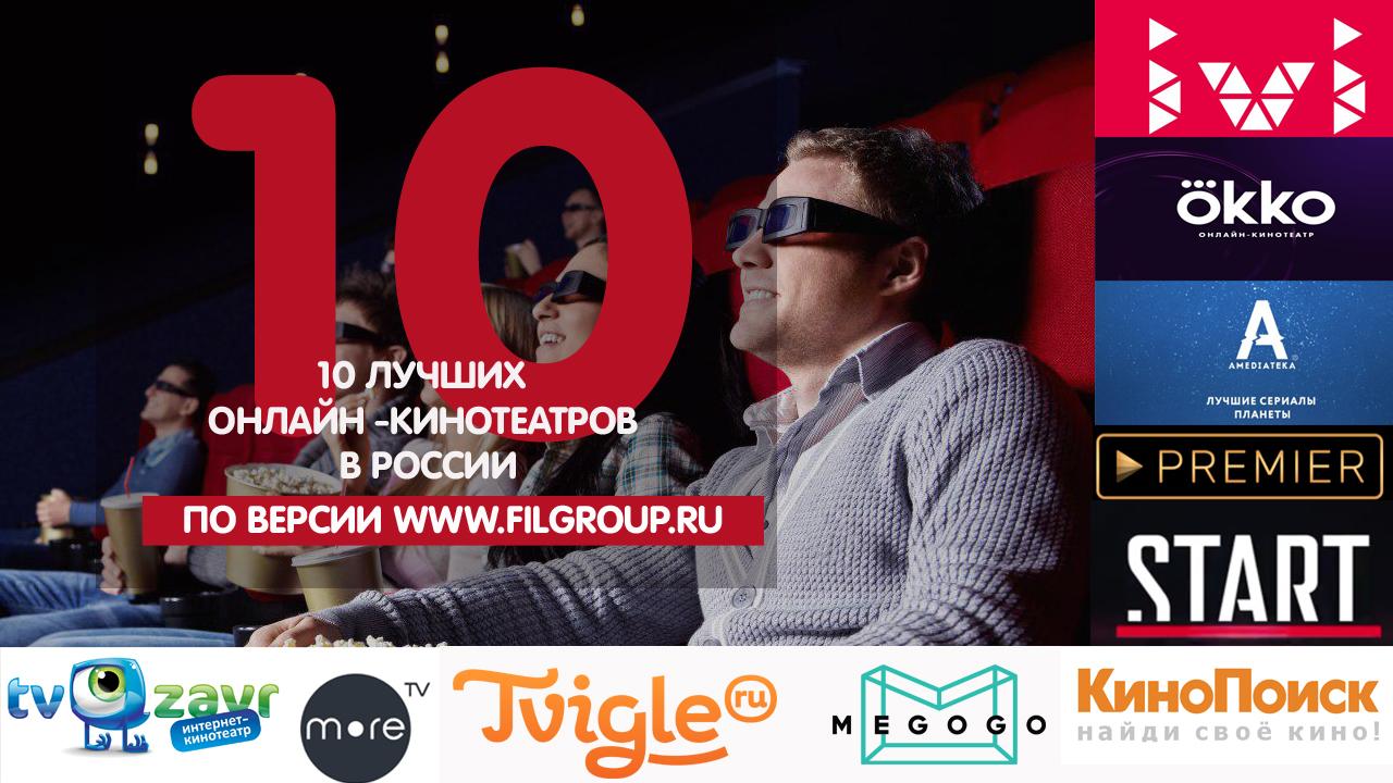 10 лучших онлайн- кинотеатров в России