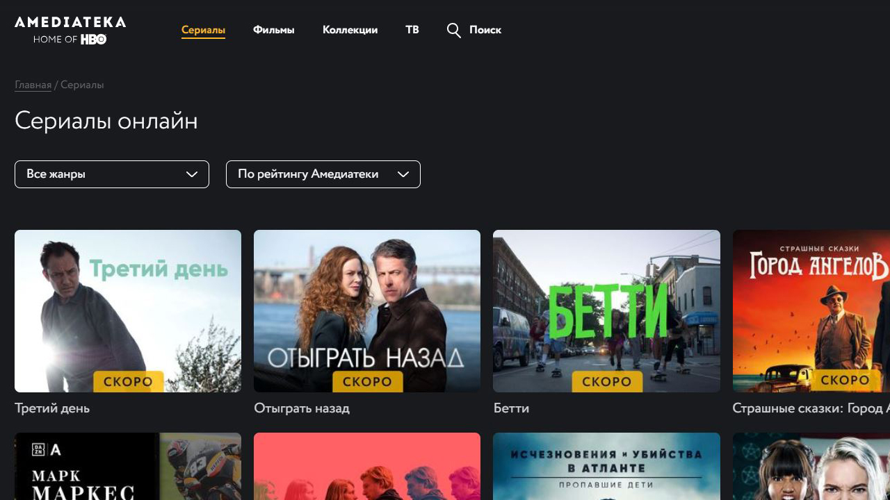 Амедиатека онлайн-кинотеатр