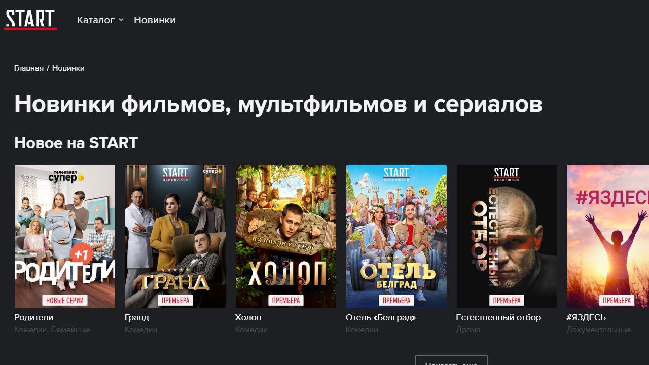 Start онлайн-кинотеатр