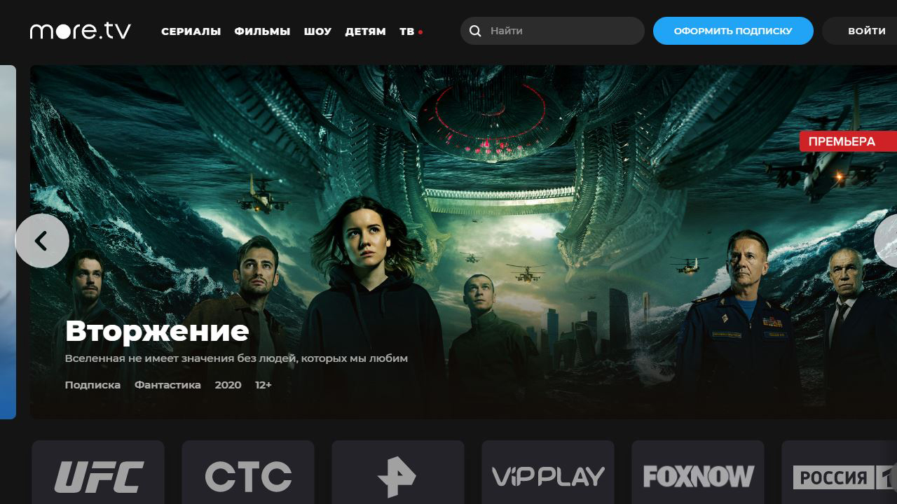 moretv онлайн-кинотеатр
