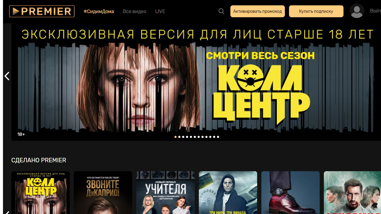 premier онлайн-кинотеатр