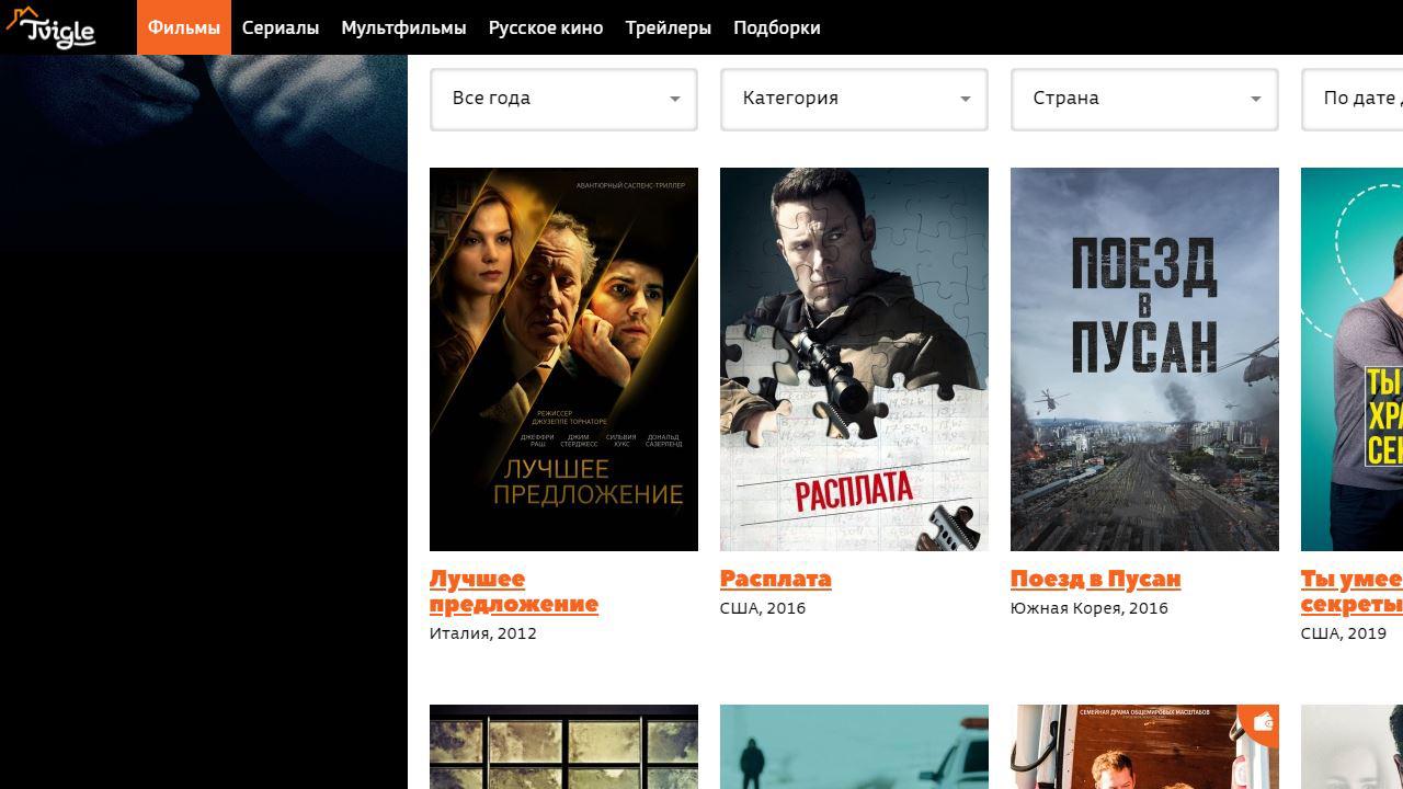 tvigle онлайн-кинотеатр
