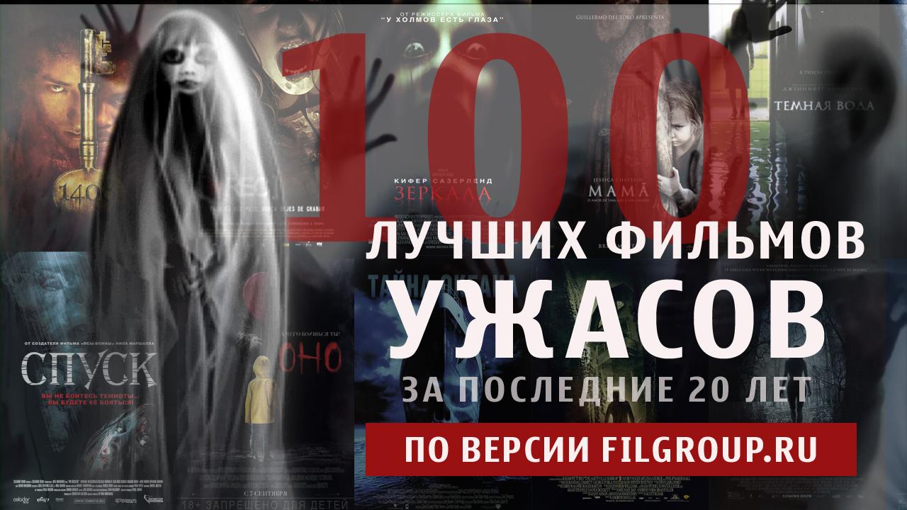 100 лучших фильмов ужасов