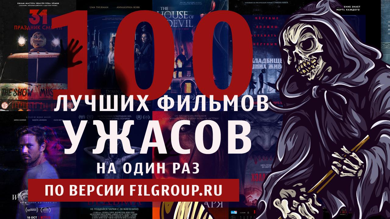 100 зарубежных фильмов ужасов на один раз